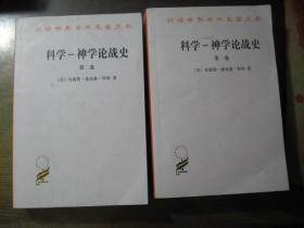 科学-神学论战史:全二册