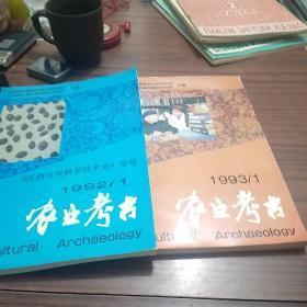 农业考古(1992第1期1993第1期(1992前几页有水印 见图)1993好品)合售