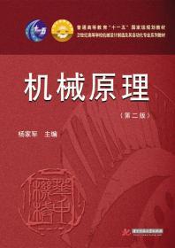 机械原理(第2版)