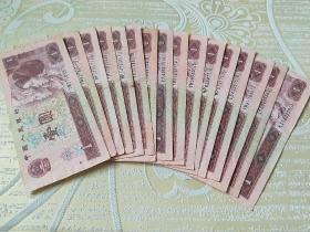 【保真】保真币【一枚价格】第四套人民币退市、纸币【一元】壹元、1元,包真收藏、收藏的抓紧时间.