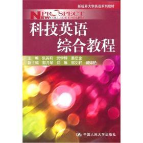 科技英语综合教程