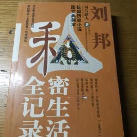 民易开运:长篇历史小说图文典藏本中国帝王的私密生活~刘邦私密生活全记录