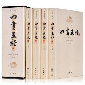 四书五经(图文典藏版 套装共4册)