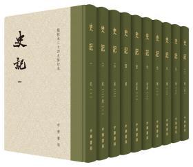 点校本二十四史修订本:史记(精装·全10册)