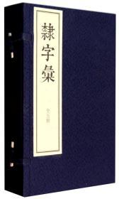 隶字汇(套装共5册)