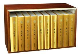 前四史(礼品装 精装 套装共10册)