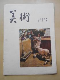 1957年4月号【美术杂志】内容不全,存图版散页