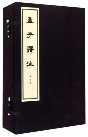 孟子译注(线装本 套装共4册)
