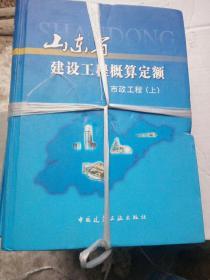 山东省建设工程概算定额  包含 (建筑工程、安装工程、市政工程上下、概算费用编制规定)一套   中国建筑工业出版社