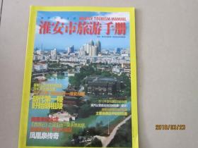 淮安市旅游手册
