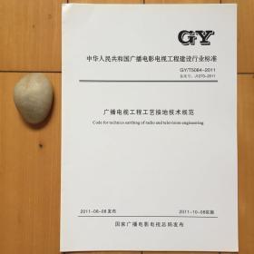 gy/t5084-2011广播电视工程工艺接地技术规范