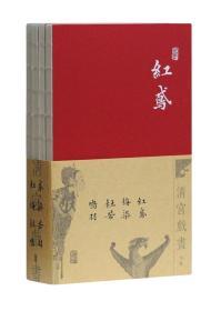 清宫戏画小札:杜若+红鸢+鸠羽+梅染(套装共4册)
