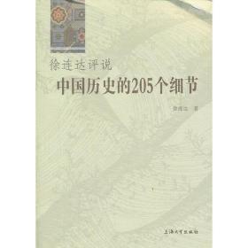 徐连达评说中国历史的205个细节