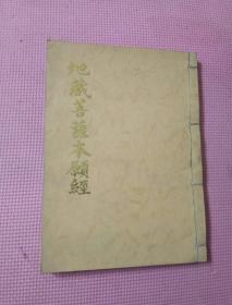16开线装书《地藏菩萨本愿经》