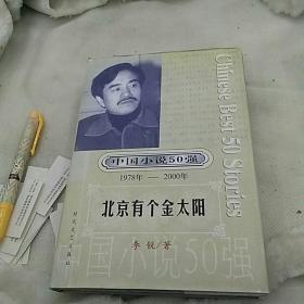 北京有个金太阳  (硬精装)李锐中国小说50强  1978--2000时代文艺出版社2001年一版一印仅印3000册