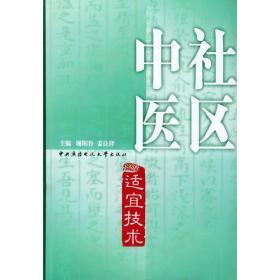 社区中医适宜技术(精装)