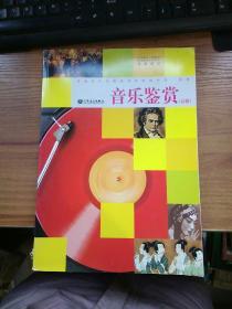 普通高中课程标准实验教科书•音乐鉴赏(必修)