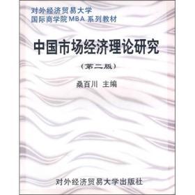 中国市场经济理论研究(第2版)