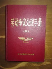 劳动争议处理手册(四)(精装)