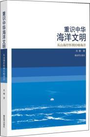 重识中华海洋文明-从山海抒怀到经略海洋
