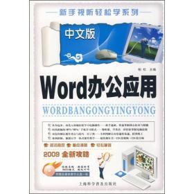 中文版Word办公应用