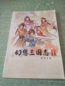 《幻想三国志II使用手册》32开 9品