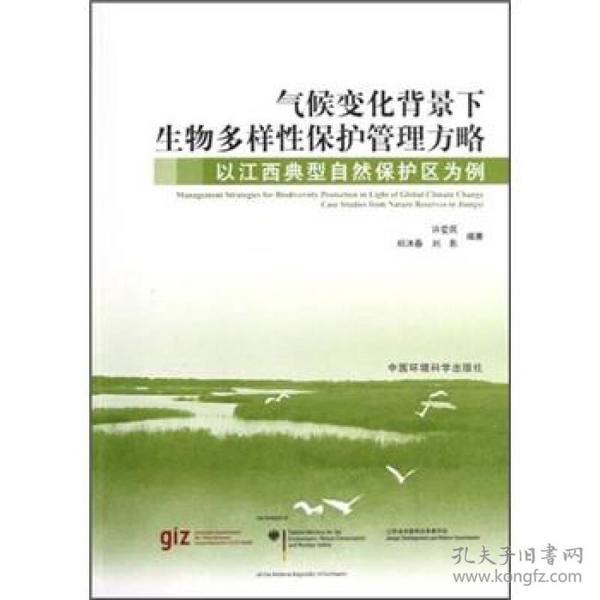 气候变化背景下生物多样性保护管理方略:以江西典型自然保护区为例