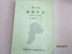 淮安市淮阴区志(1978—2008)送审稿(一、二、三)