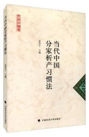 习惯法论丛:当代中国分家析产习惯法