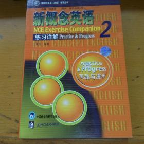 新概念英语2(练习详解)