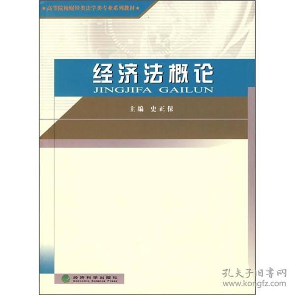 高等院校财经类法学类专业系列教材:经济法概论