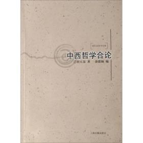 中西哲学合论:程石泉哲学论集