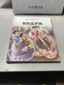 儿童财商教育绘本·经济习惯(全5册)全新未开封