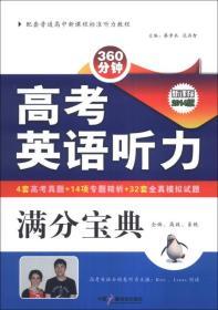 高考英语听力满分宝典(新课标2014版)