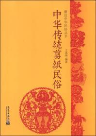 漫话中华民俗丛书:中华传统剪纸民俗