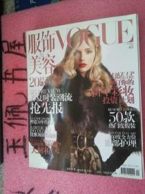 vogue服饰美容 2008年 一月号