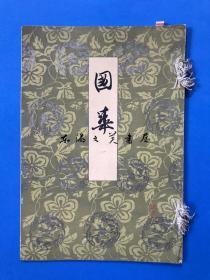 日文原版/徽宗 国华105 国华社 1898年          8开软皮/徽宗的木版画一张