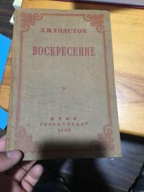 俄文原版:复活(1948年布衣硬精装)多副绘画图