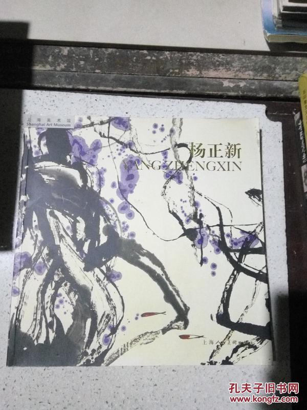 杨正新画集:[中英对照]