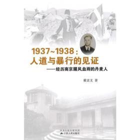 1937-1938人道与暴行的见证