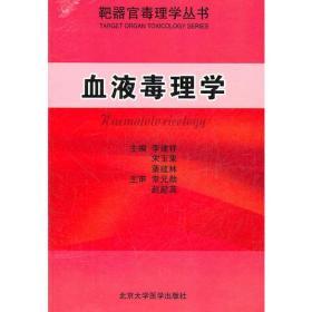 血液毒理学(靶器官毒理学丛书)