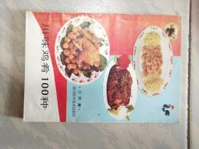 川味鸡肴100种