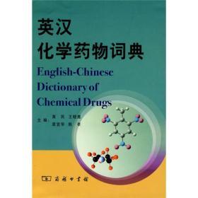 英汉化学药物词典
