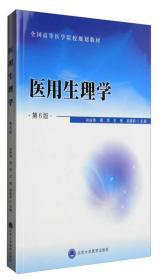 医用生理学(第6版)