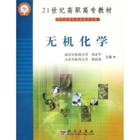 21世纪高职高专教材:无机化学(供中药学和药学类专业用)