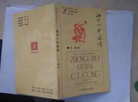 【超珍罕 王健  签名 赠本 有上款 两册 都签 】中国歌海词丛 第一辑 洒下一片深情 第七辑 历史的天空======1992年4 一版一印 3100册(第一辑) 1994年9月 一版一印 2700册(第七辑)