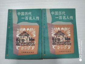 中国历代一百名人传(上下)
