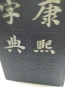 硬精装本上海书店1985年版《康熙字典》一册
