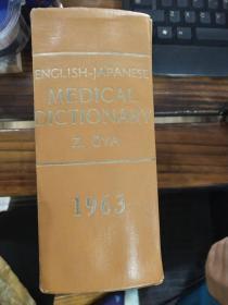 英和医学辞典