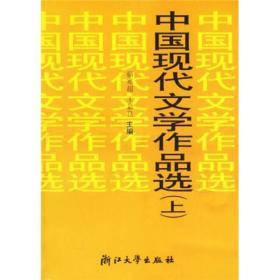 中国现代文学作品选(上)